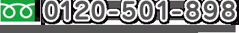 0120-501-898 【電話受付時間】年中無休9:00~19:00(火・水曜日 9:00~17:00)
