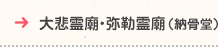 納骨堂(大悲霊廟)