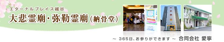 大悲霊廟(納骨堂)