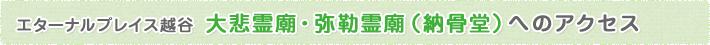 エターナルプレイス越谷 大悲霊廟・弥勒霊廟(納骨堂)へのアクセス