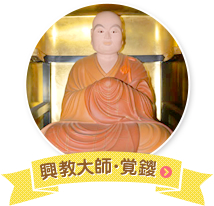 興教大師・覚鑁