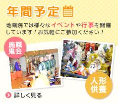 年間予定 地蔵院では様々なイベントや行事を開催しています!お気軽にご参加ください!施餓鬼会 人形供養 詳しく見る